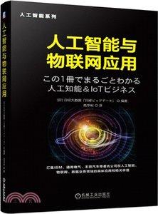 人工智能與物聯網應用-cover