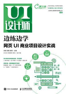 邊練邊學:網頁UI商業項目設計實戰-cover