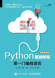 Python基礎教程(附教學視頻)-cover