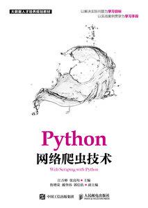 Python網絡爬蟲技術-cover