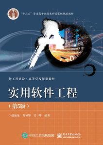 實用軟件工程(第5版)-cover