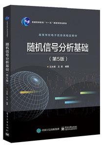 隨機信號分析基礎(第5版)-cover