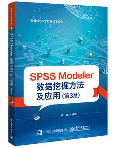 SPSSModeler數據挖掘方法及應用(第3版)-cover