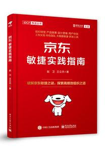京東敏捷實踐指南-cover