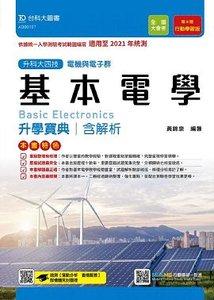 升科大四技電機與電子群基本電學升學寶典含解析 -行動學習版(第八版) - 適用至2021年統測 - 附贈MOSME行動學習一點通-cover