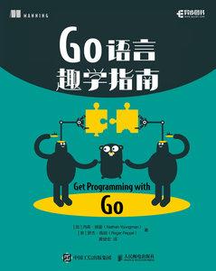 Go 語言趣學指南-cover