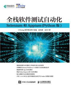 全棧軟件測試自動化 Selenium 和 Appium (Python版)-cover