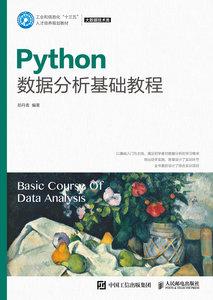 Python 數據分析基礎教程-cover