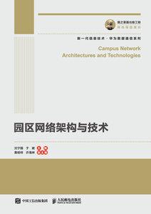 國之重器出版工程 園區網絡架構與技術-cover