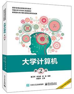 大學電腦(第2版)-cover