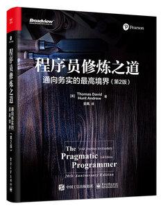 程序員修煉之道:通向務實的最高境界, 2/e-cover