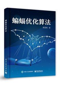 蝙蝠優化算法-cover