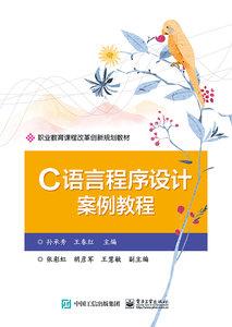 C語言程序設計案例教程-cover