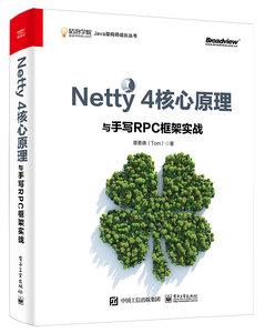Netty4 核心原理與手寫 RPC 框架實戰-cover