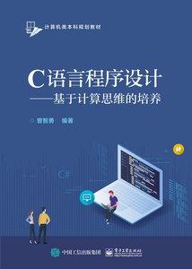C語言程序設計——基於計算思維的培養-cover