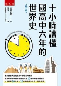 十小時讀懂國高中六年的世界史, 2/e-cover