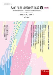 人的行為:經濟學專論 (下) 最新修訂版-cover