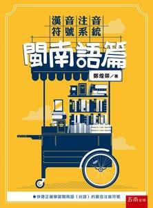 漢音注音符號系統 ─ 閩南語篇-cover