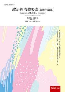 政治經濟體要素(經濟學綱要)-cover