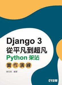 Django 從平凡到超凡 - Python 架站實作演練-cover