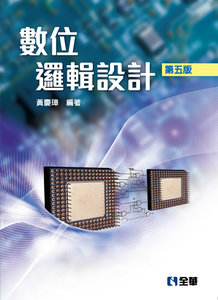 數位邏輯設計, 5/e-cover