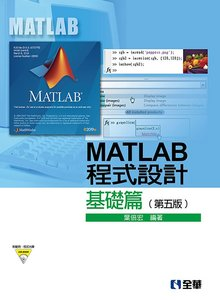 MATLAB 程式設計 - 基礎篇, 5/e (附範例、程式光碟)-cover