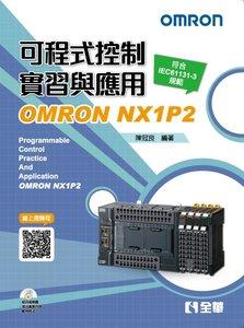可程式控制實習與應用 - OMRON NX1P2 (第三版)(附範例光碟)-cover