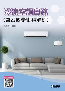 冷凍空調實務 (含乙級學術科解析)(2020最新版)-cover