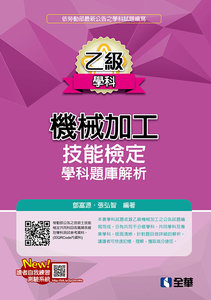 乙級機械加工技能檢定學科題庫解析 (2020最新版)-cover