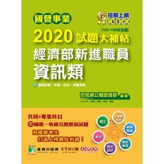 國營事業 2020 試題大補帖經濟部新進職員【資訊類】共同+專業(103~108年試題)-cover