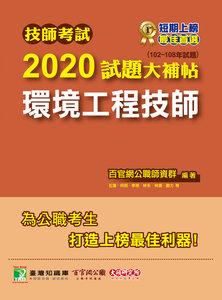 技師考試 2020 試題大補帖【環境工程技師】(102~108年試題)-cover