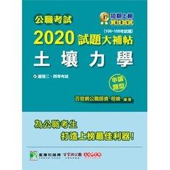 公職考試 2020 試題大補帖【土壤力學(含土壤力學概要)】(106~108年試題)(申論題型)-cover