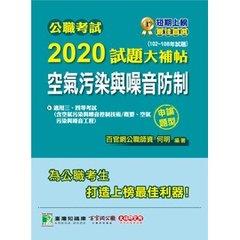 公職考試 2020 試題大補帖【空氣污染與噪音防制】(102~108年試題)(申論題型)-cover