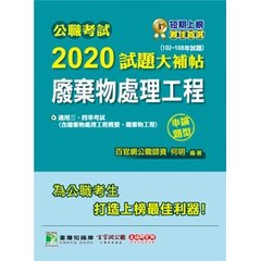 公職考試 2020 試題大補帖【廢棄物處理工程(含廢棄物處理工程概要、廢棄物工程)】(102~108年試題)(申論題型)-cover