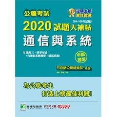 公職考試 2020 試題大補帖【通信與系統(含通信系統概要、通訊系統)】(99~108年試題)(申論題型)-cover
