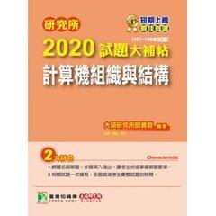 研究所 2020 試題大補帖【計算機組織與結構】(107~108年試題)-cover