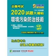 公職考試 2020 試題大補帖【環境污染防治技術】(103~108年試題)(申論題型)-cover