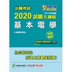 公職考試 2020 試題大補帖【基本電學】(100~108年試題)(申論題型)-cover