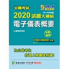 公職考試 2020 試題大補帖【電子儀表概要】(99~108年試題)(申論題型)-cover