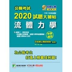 公職考試 2020 試題大補帖【流體力學】(103~108年試題)(申論題型)-cover