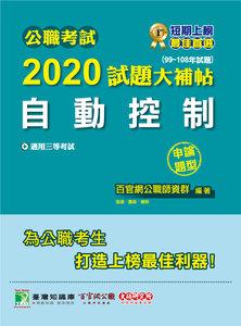 公職考試 2020 試題大補帖【自動控制】(99~108年試題)-cover