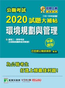公職考試 2020 試題大補帖【環境規劃與管理】(102~108年試題)-cover