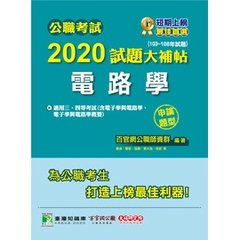 公職考試 2020 試題大補帖【電路學(含電子學與電路學、電子學與電路學概要)】(103~108年試題)(申論題型)-cover