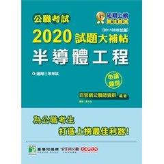 公職考試 2020 試題大補帖【半導體工程】(99~108年試題)(申論題型)-cover