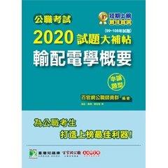 公職考試 2020 試題大補帖【輸配電學概要】(99~108年試題)(申論題型)-cover