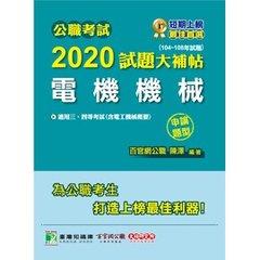 公職考試 2020 試題大補帖【電機機械(含電工機械概要)】(104~108年試題)(申論題型)-cover