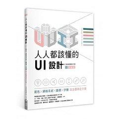 人人都該懂的UI設計:配色X網格系統X圖標X字體,四主題搞定介面(熱銷版)(二版)-cover