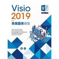 Visio 2019 商業圖表繪製-cover