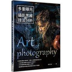 多重曝光:攝影思維與技法分析-cover