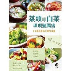 菜頭叩白菜 -- 項項攏厲害 -- 80道蔬食滿分美味食譜-cover